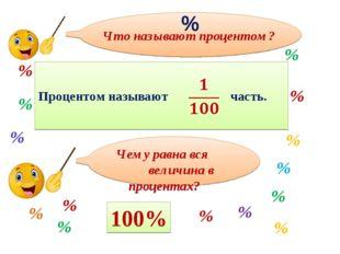 Что называют процентом? % % % % Процентом называют часть. % % % % % % % % % %