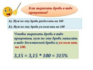 Как выразить дробь в виде процентов? А). Нужно эту дробь разделить на 100 Б).
