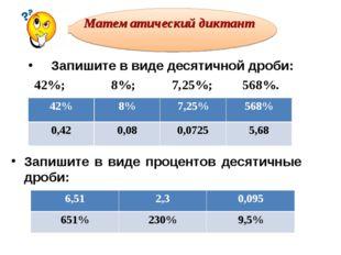 Запишите в виде десятичной дроби: 42%; 8%; 7,25%; 568%. Запишите в виде проц