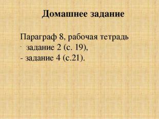 Домашнее задание Параграф 8, рабочая тетрадь задание 2 (с. 19), - задание 4 (