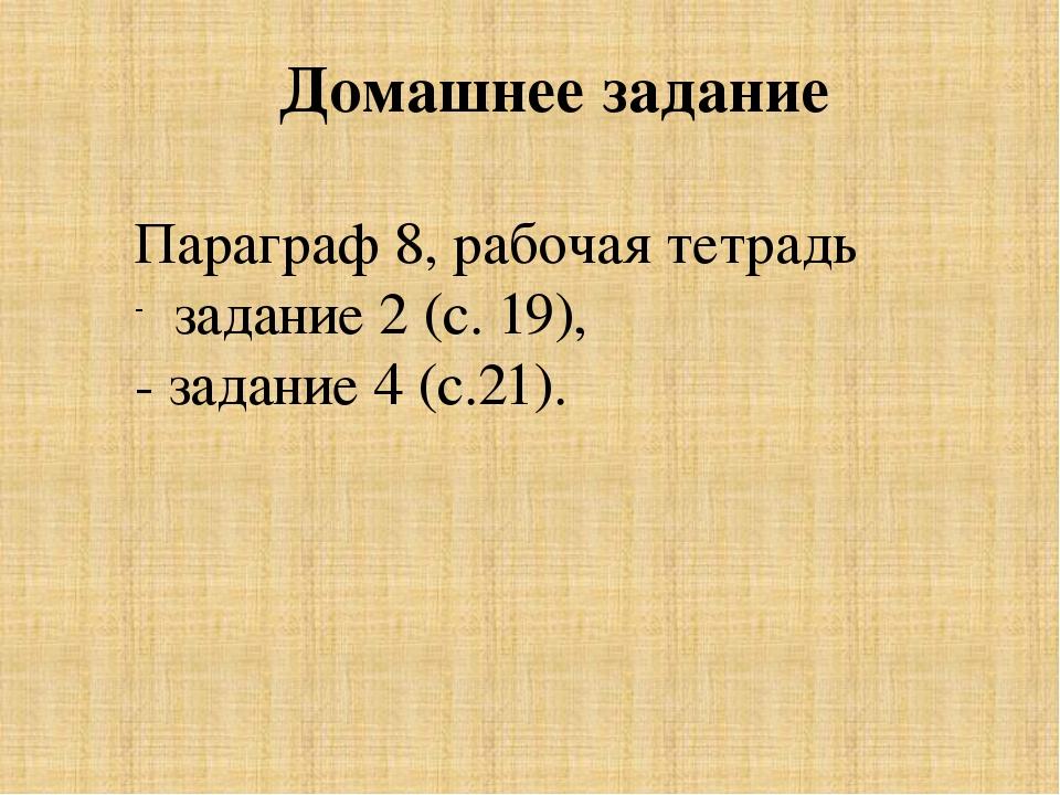 Домашнее задание Параграф 8, рабочая тетрадь задание 2 (с. 19), - задание 4 (...