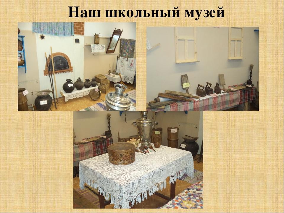 Наш школьный музей