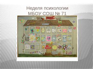Неделя психологии МБОУ СОШ № 71