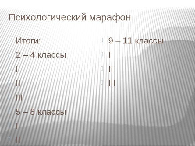 Психологический марафон Итоги: 2 – 4 классы I II III 5 – 8 классы I II III 9...