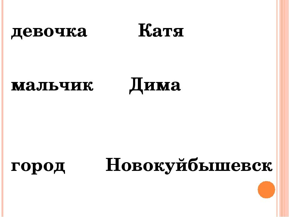 девочка Катя мальчик Дима город Новокуйбышевск
