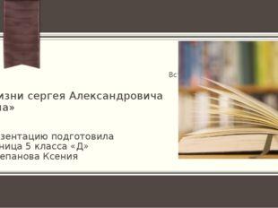 «Из Жизни сергея Александровича Есенина» Презентацию подготовила Ученица 5 кл