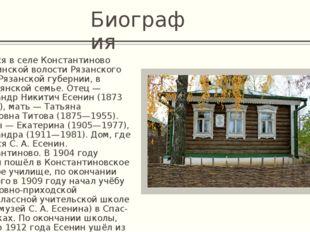 Биография Родился в селе Константиново Кузьминской волости Рязанского уезда Р
