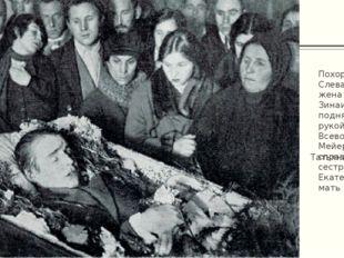 Похороны. Слева — вторая жена Есенина Зинаида Райх (с поднятой рукой) и Всево