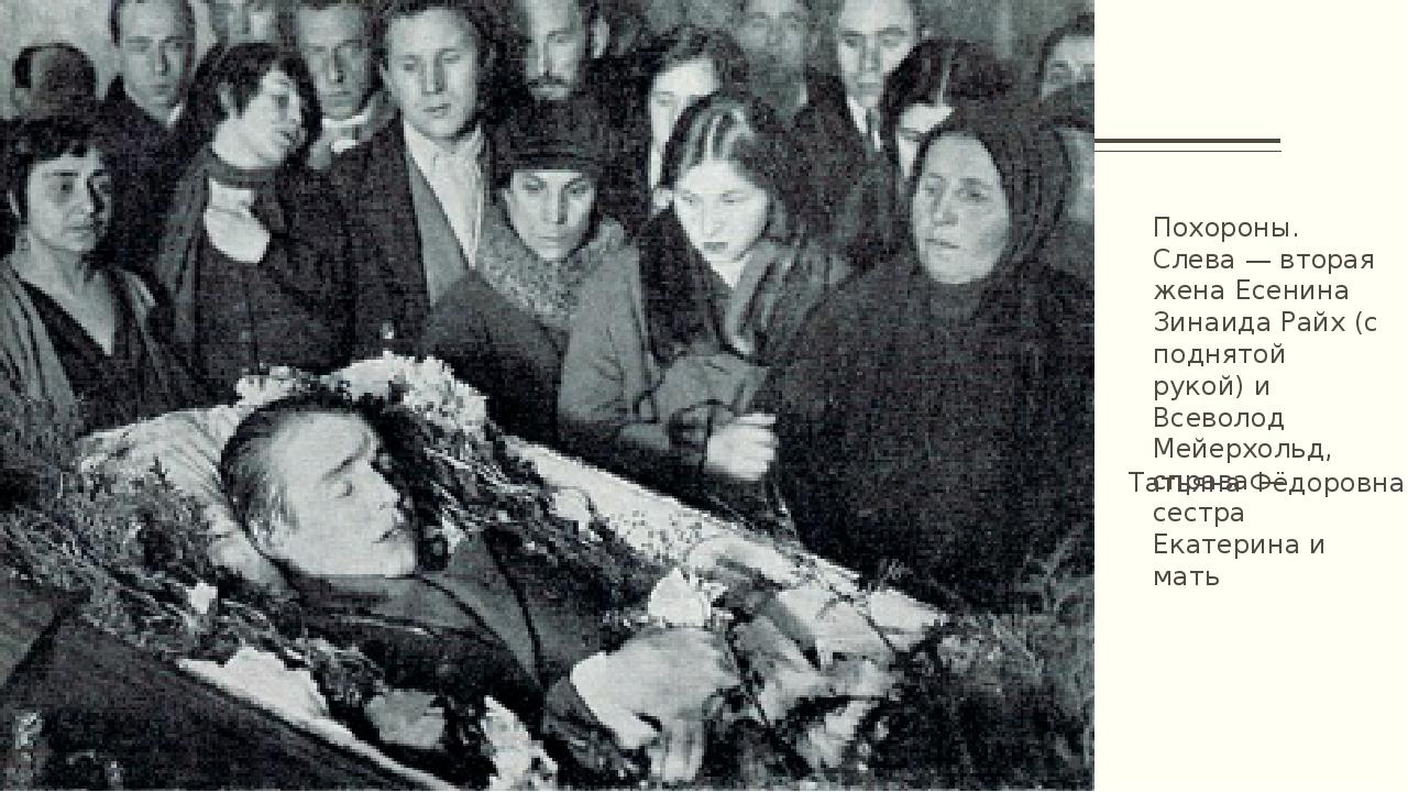 Похороны. Слева — вторая жена Есенина Зинаида Райх (с поднятой рукой) и Всево...