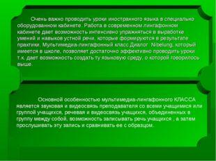 Очень важно проводить уроки иностранного языка в специально оборудованном к
