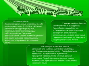 Преподаватель демонстрирует новый материал в виде презентации или c DVD/CD к