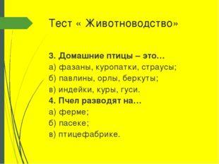 Тест « Животноводство» 3. Домашние птицы – это… а) фазаны, куропатки, страусы