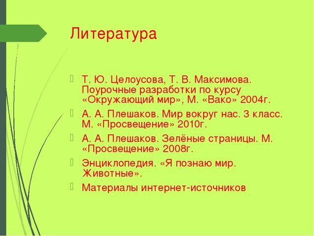 Литература Т. Ю. Целоусова, Т. В. Максимова. Поурочные разработки по курсу «О...