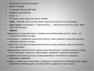 Игнатьева Елена Витальевна МБОУ ЕСШ№9 г. Елизово Камчатский край Предмет: рус