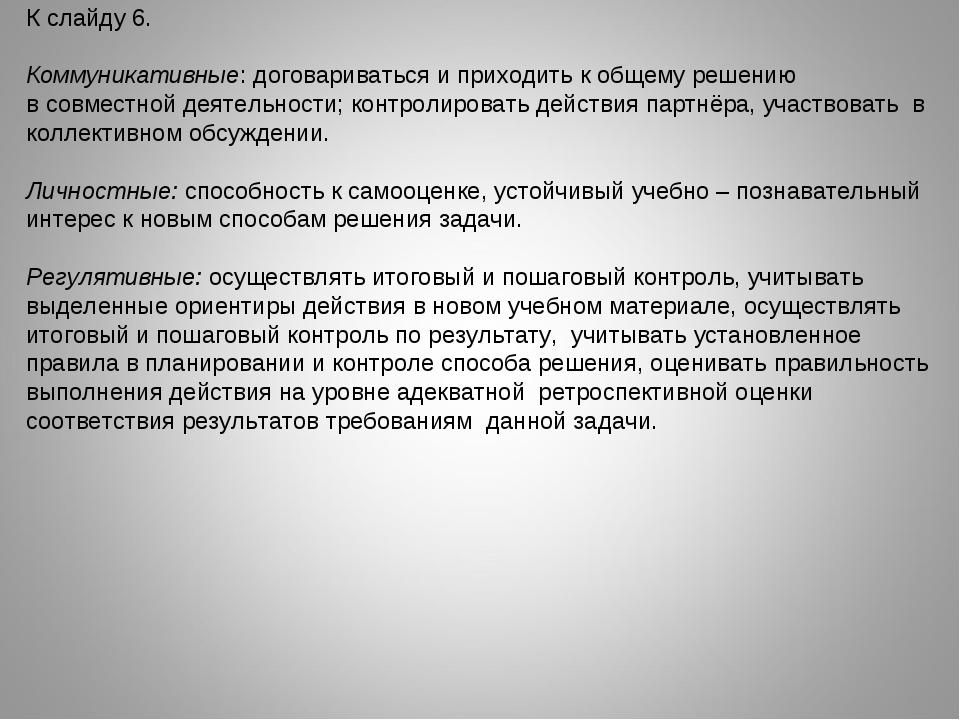 К слайду 6. Коммуникативные: договариваться и приходить к общему решению в со...