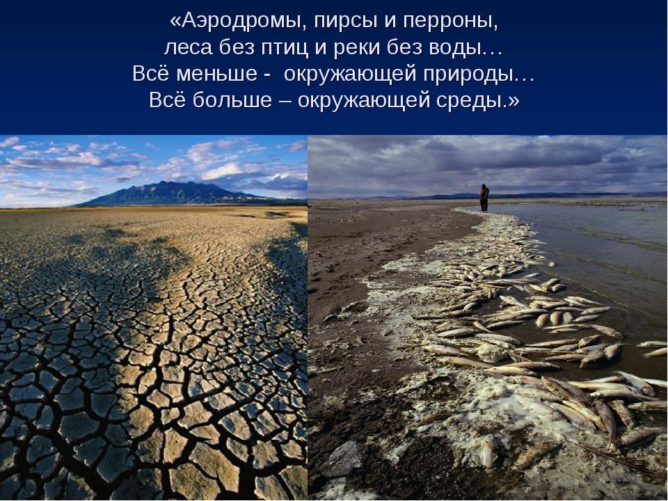 «Аэродромы, пирсы и перроны, леса без птиц и реки без воды… Всё меньше - окру...