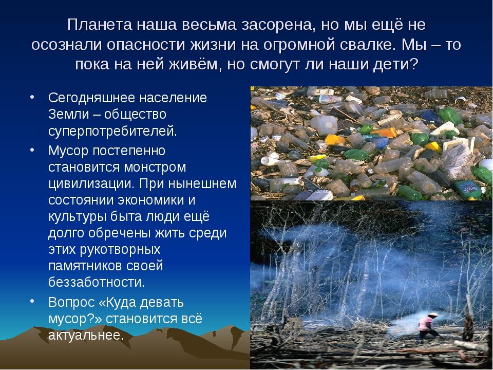 Планета наша весьма засорена, но мы ещё не осознали опасности жизни на огромн...
