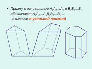 Призму с основаниями A1A2…An и B1B2…Bn обозначают A1A2…AnB1B2…Bn и называют n