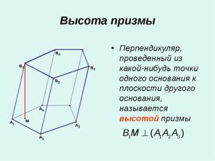 Перпендикуляр, проведенный из какой-нибудь точки одного основания к плоскости