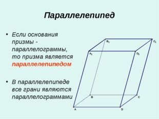 Параллелепипед Если основания призмы - параллелограммы, то призма является па