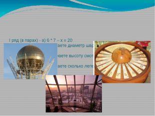 I ряд (в парах) - а) 6 * 7 – х = 20 Найдя, х уравнения, узнаете диаметр шара