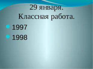 1997 1998 29 января. Классная работа.