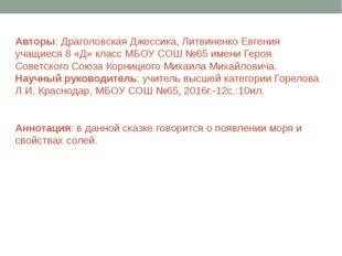 Авторы: Драголовская Джессика, Литвиненко Евгения учащиеся 8 «Д» класс МБОУ С