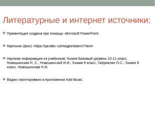 Литературные и интернет источники: Презентация создана при помощи -Microsoft