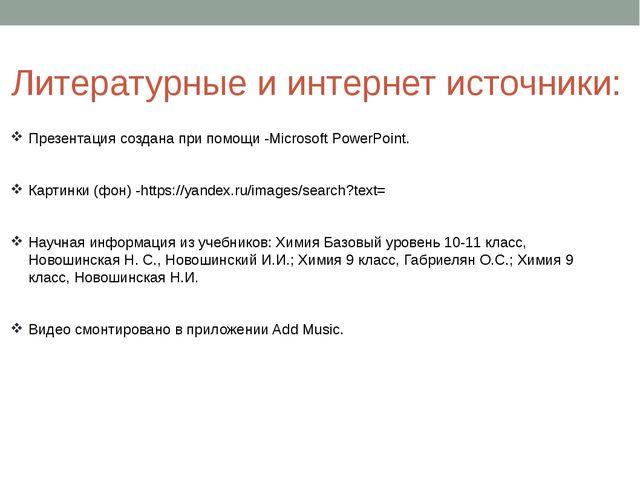 Литературные и интернет источники: Презентация создана при помощи -Microsoft...