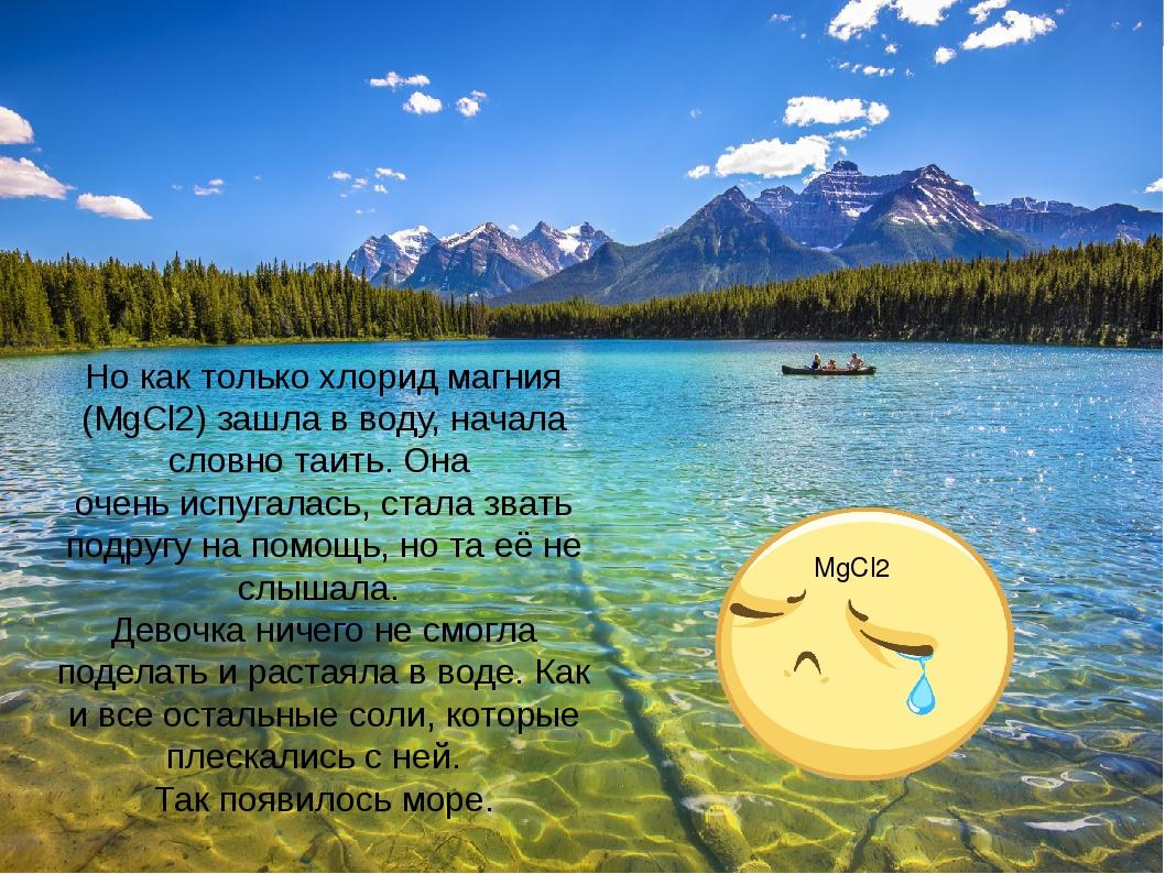 MgCl2 Но как только хлорид магния (MgCl2) зашла в воду, начала словно таить....