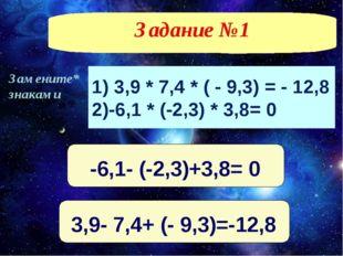 1) 3,9 * 7,4 * ( - 9,3) = - 12,8 2)-6,1 * (-2,3) * 3,8= 0 Задание №1 Замените