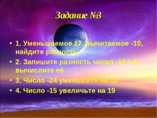 Задание №3 1. Уменьшаемое 17, вычитаемое -10, найдите разность 2. Запишите ра