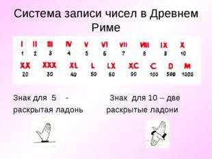 Система записи чисел в Древнем Риме Знак для 5 - Знак для 10 – две раскрытая
