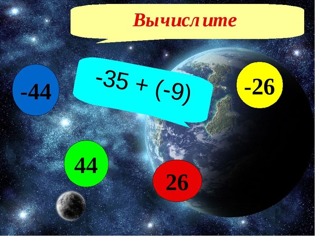 Вычислите -35 + (-9) 26 -26 44 -44