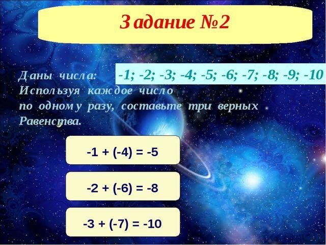 Задание №2 Даны числа: Используя каждое число по одному разу, составьте три в...
