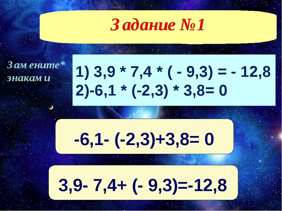 1) 3,9 * 7,4 * ( - 9,3) = - 12,8 2)-6,1 * (-2,3) * 3,8= 0 Задание №1 Замените...