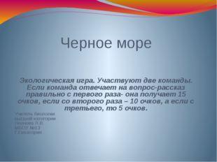 Черное море Экологическая игра. Участвуют две команды. Если команда отвечает