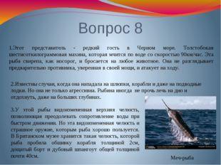 Вопрос 8 Меч-рыба 1.Этот представитель - редкий гость в Черном море. Толстобо