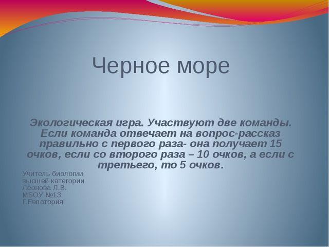 Черное море Экологическая игра. Участвуют две команды. Если команда отвечает...