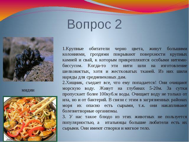 Вопрос 2 1.Крупные обитатели черно цвета, живут большими колониями, гроздями...