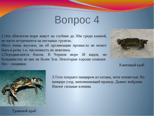 Вопрос 4 Травяной краб Каменный краб 1.Эти обитатели моря живут на глубине до...