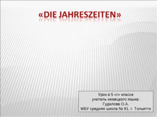Урок в 5 «г» классе учитель немецкого языка: Гудилова О.А. МБУ средняя школа