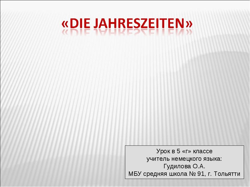 Урок в 5 «г» классе учитель немецкого языка: Гудилова О.А. МБУ средняя школа...