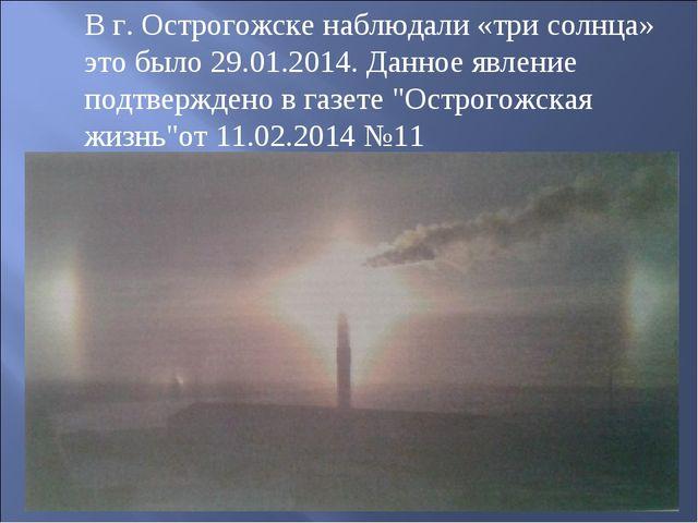 В г. Острогожске наблюдали «три солнца» это было 29.01.2014. Данное явление...