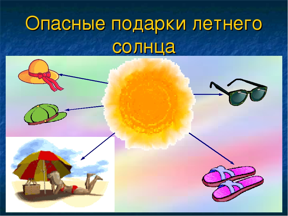 Опасные подарки летнего солнца