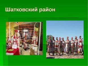 Шатковский район