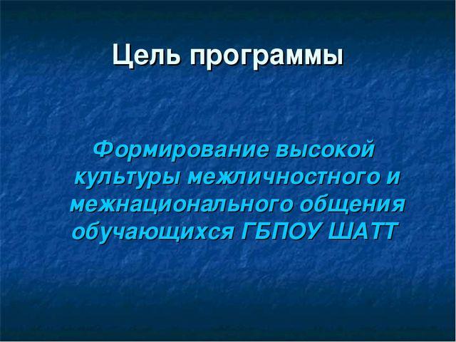 Цель программы Формирование высокой культуры межличностного и межнациональног...
