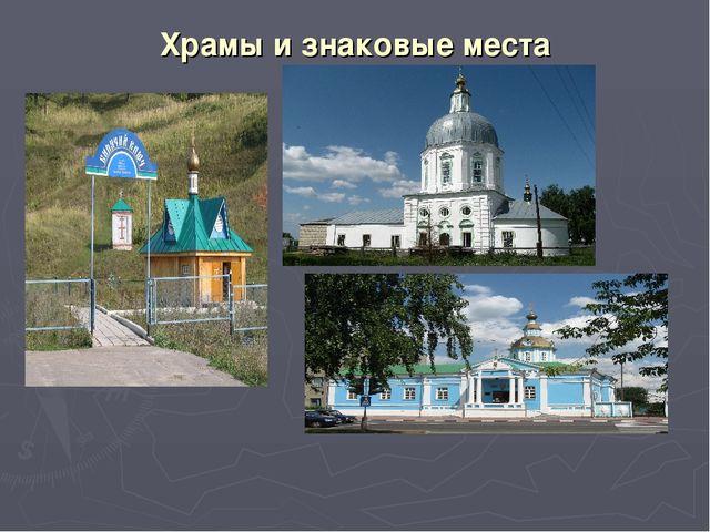 Храмы и знаковые места