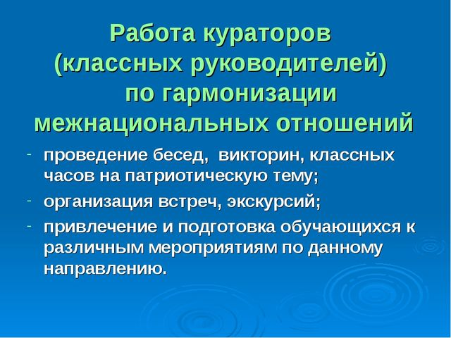 Работа кураторов (классных руководителей) по гармонизации межнациональных отн...