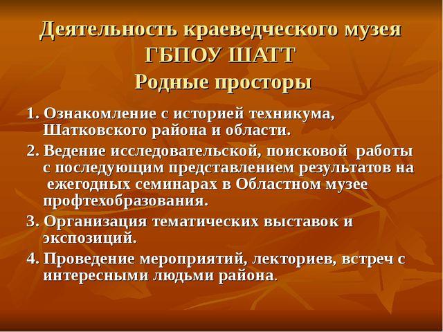 Деятельность краеведческого музея ГБПОУ ШАТТ Родные просторы 1. Ознакомление...